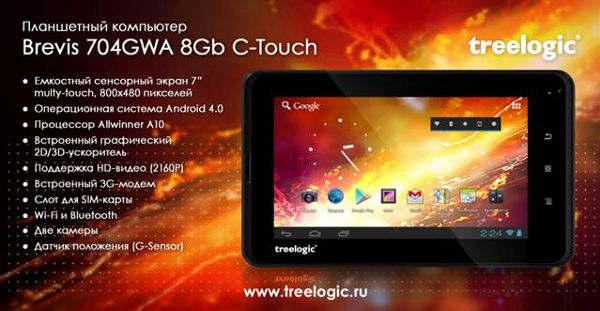 Brevis 704GWA 8Gb C-Touch