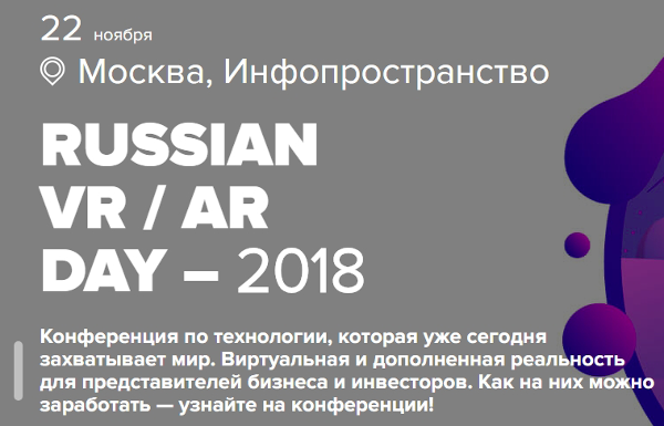 Russian VR / AR Day 2018