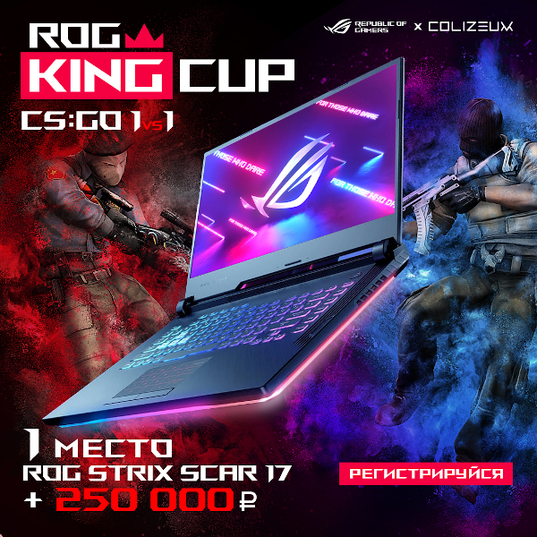 ROG KING CUP